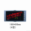 虹润NHR-5700 多回路测量显示控制仪